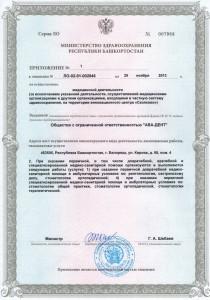 Белорецк стоматология АВА-ДЕНТ лицензия