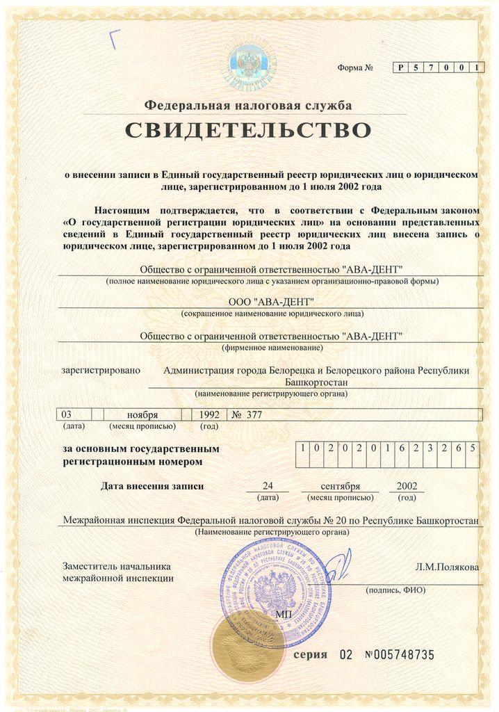 Белорецк стоматология АВА-ДЕНТ ОГРНЮЛ